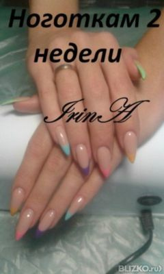 коррекция формы ногтей на руках