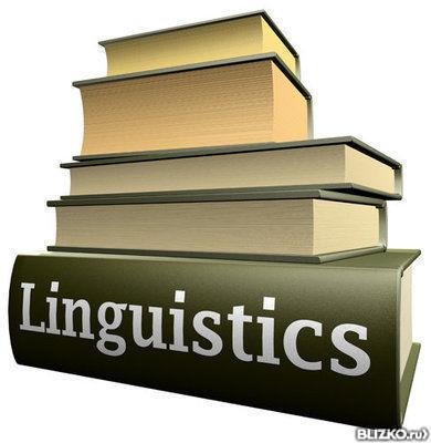 Дипломная работа по лингвистике в Ростове на Дону на портале blizko Дипломная работа по лингвистике