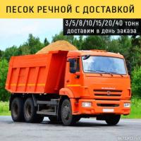Доставка песка в городе павлово Ижевск области строительные материалы в Ижевск