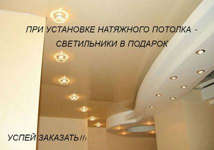 Натяжные потолки с светильниками в подарок 317
