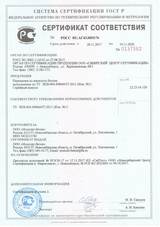 Сертификат соответствия бетон что добавляют в цементный раствор чтобы не трескался