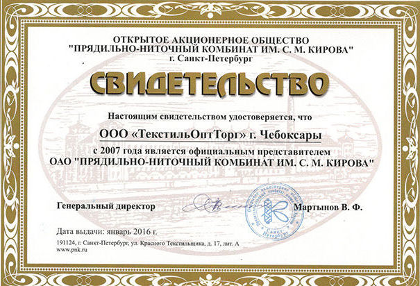Текстильоптторг чебоксары официальный сайт шнурки яркие