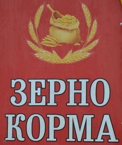 Зерно корма комбикорм от компании ИП Акульшин (Комбикорм Зерно) купить в городе Железнодорожный